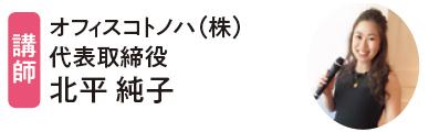 講師:オフィスコトノハ(株) 代表取締役 北平 純子さん