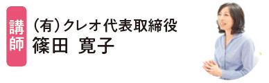 講師:(有)クレオ代表取締役 篠田 寛子さん